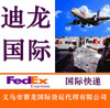 国际快递DHLARAMEX TNT FEDEX 到列支敦士登立陶宛斯洛文尼亚罗马尼亚