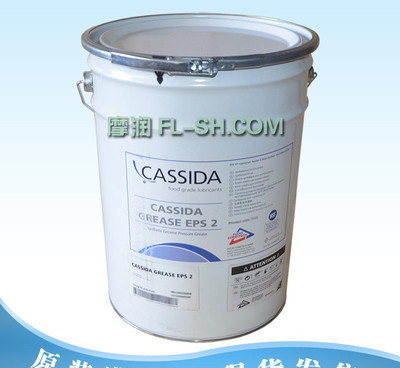 福斯 FUCHS cassida Grease EPS 2 食品级润滑脂